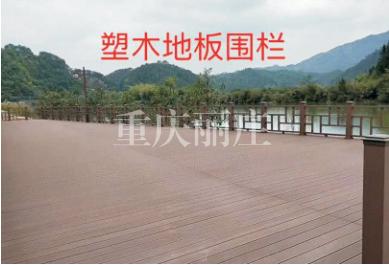 四川塑木地板围栏